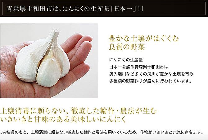 青森県十和田市は、にんにくの生産量日本一